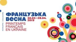 Афиша фестиваля «Французская весна» в Украине