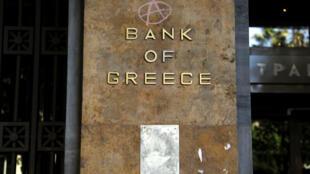 علامت بانک مرکزی آتن در محل دفتر مرکزی این بانک در آتن.