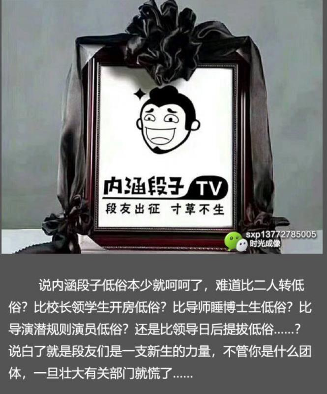 北京當局下令關閉內涵段子後引起相當規模的抗議行動。