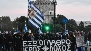 Des manifestants d'extrême droite défilent contre le transfert de migrants des îles grecques au continent, le 3 novembre 2019, à Thessalonique.