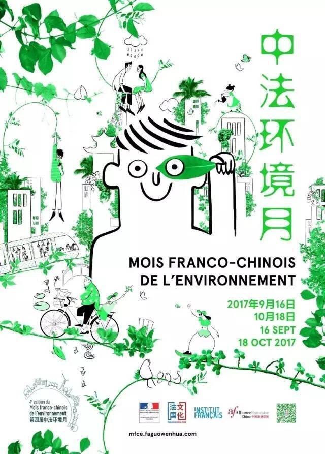 第四届法中环境月系列活动从9月16日到10月18日在中国几十个城市举行
