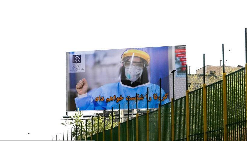 یکی از پوسترهای تبلیغی برای مقابله با اپیدمی در تهران