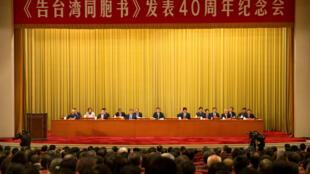 2019年1月2日,中國國家主席習近平在『告台灣同胞書』發表40周年大會上講話