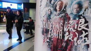 科幻片《流浪地球》根據中國著名科幻作家劉慈欣同名小說改編 取得巨大票房紀錄