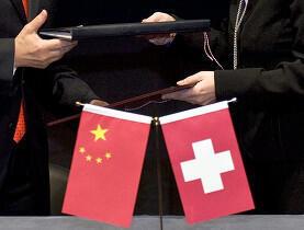 瑞士和中國簽署自由貿易協議意向書
