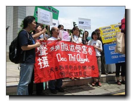 Tranh đấu bảo vệ quyền lợi cho các cô dâu và công nhân Việt Nam tại Đài Bắc, do Văn phòng Trợ giúp Pháp lý Công nhân và Cô dâu Việt Nam tại Đài Loan tổ chức.