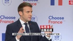 法国总统马克龙,1月25日