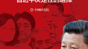 《中国未定之天——习近平决定性的选择》图书封面