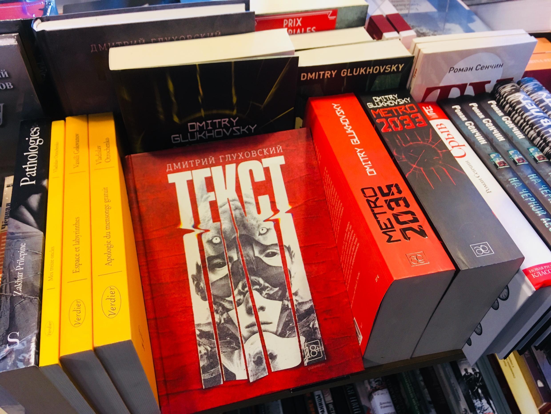 Дмитрий Глуховский нашел во Франции свою публику и, по мнению Франсуа Девера, является одним из самых продаваемых русских авторов