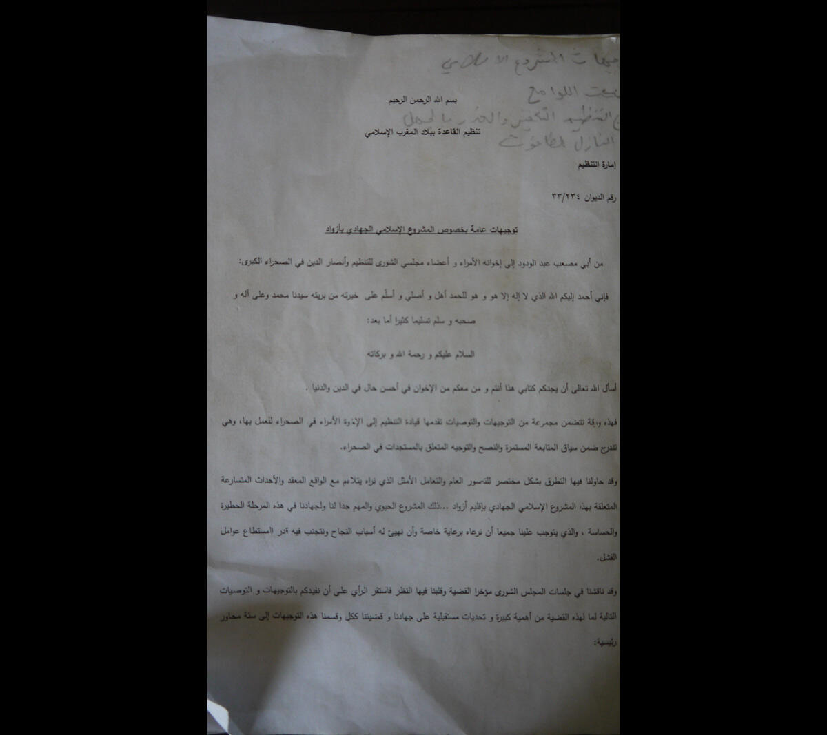 Document écrit par Abdelmalek Droukdel sur la stratégie d'Aqmi au Mali. Cliquez sur l'image.