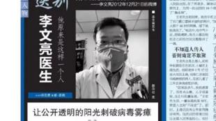 上海新民晚报悼念武汉医生李文亮07022020