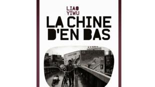 «La Chine d'en bas», de l'écrivain Liao Yiwu, paru chez 13e Note Editions, le 26 mars 2014.