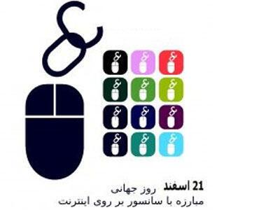 روز جهانی مبارزه با سانسور در اینترنت