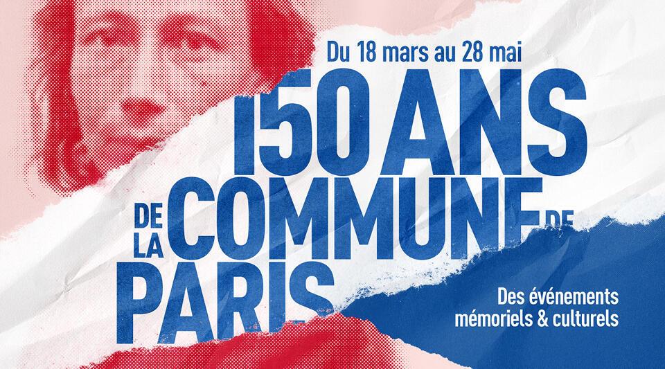 巴黎市應該紀念還是慶祝也成為不同政治派系爭論