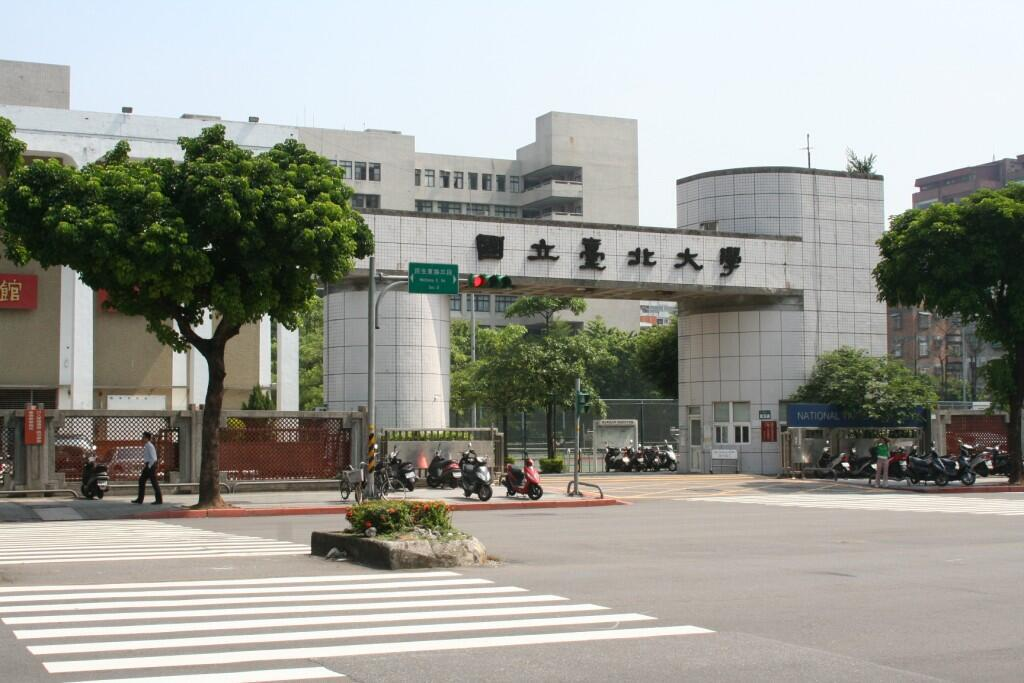 National Taipei University - 國立臺北大學