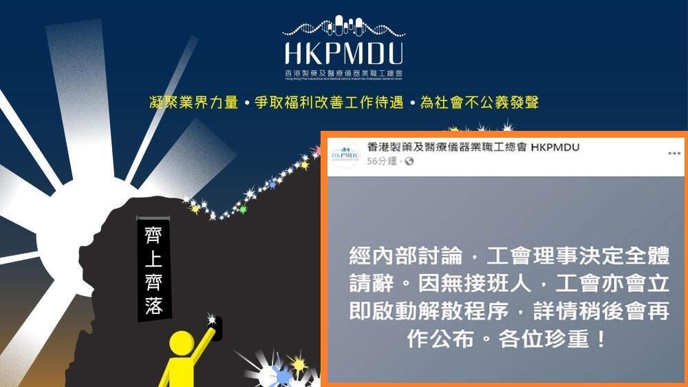 制药公会受港警拘捕行动触发,即时宣布解散