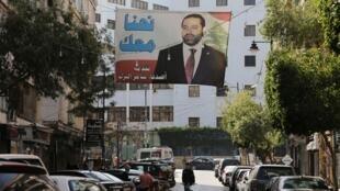 بنرهای مزین به پرتره سعد حریری، یکروز پس از استعفای او از مقام نخست وزیری لبنان، در خیابانهای بیروت جلب نظر میکند. یکشنبه ۱۴ آبان/ ۵ نوامبر ٢٠۱٧