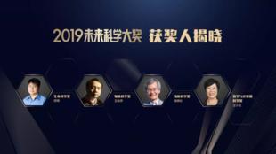 圖為中國未來科學獎2019年9月7日北京頒獎儀式