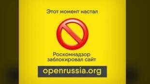 """Роскомнадзор заблокировал сайт """"Открытой России"""""""