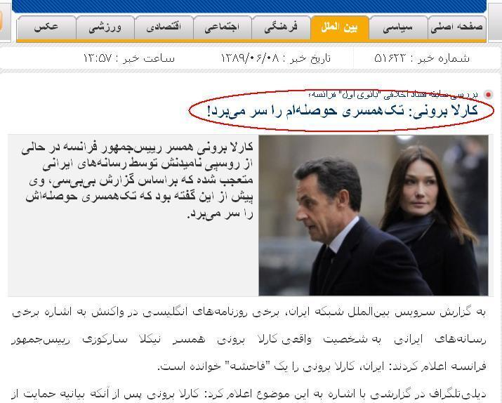 "Título da matéria do site iraniano (Iran Newspaper on Network) diz: ""Carla Bruni: a monogamia me entedia!""."