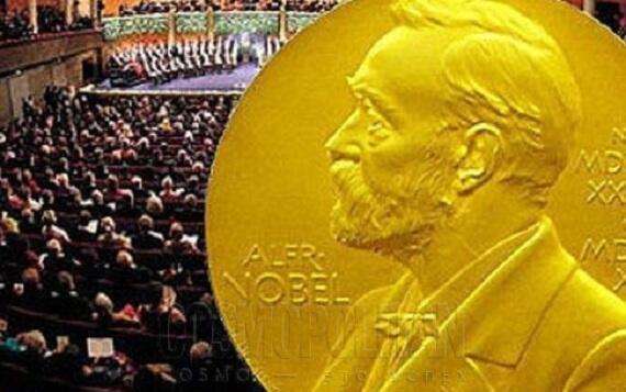 Памятная медаль Нобелевской Премии Мира