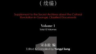 《廣西文革機密檔案資料》(續編)(國史出版社)