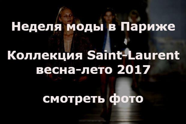Yves Saint Laurent - Энтони Вакарелло