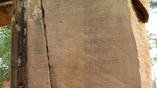 Inscription de Banteay Srei-Lon Tong-0