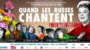 Russian Film Festival poster 2017