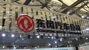 Entrée de l'entreprise Dongfeng.