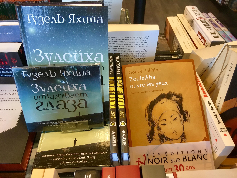 Книга Гузели Яхиной «Зулейха открывает глаза» – оригинальная версия и перевод на французский