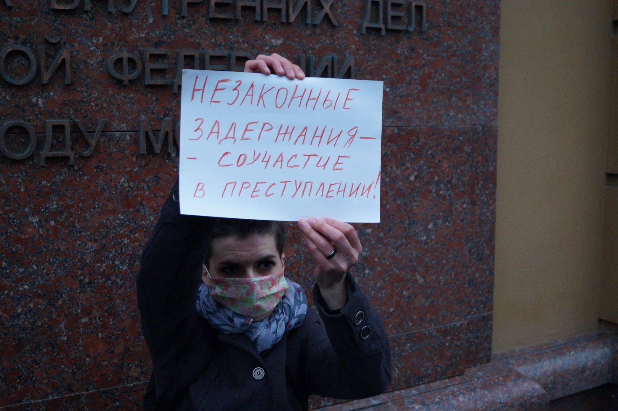 Ксения Логинова вышла на одиночный пикет к зданию ГУ МВД по Москве на Петровке, 38