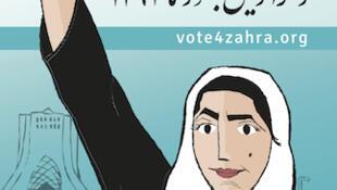 Affiche de campagne de Zahra.