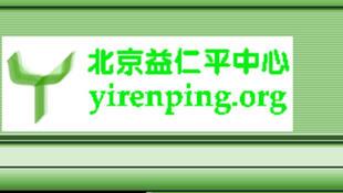 中國反歧視民間組織意仁平