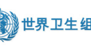 圖為世界衛生組織徽記