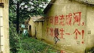 中國山東臨沂又傳強行墮胎