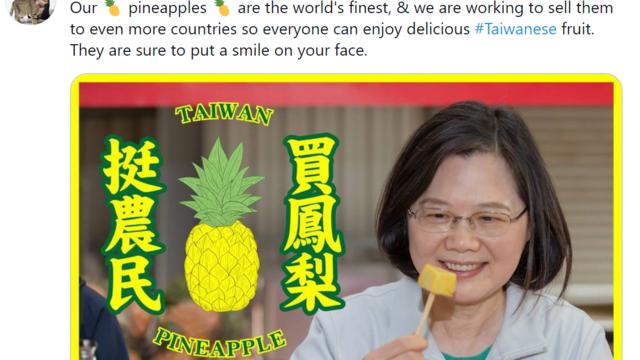 """""""凤梨大战"""":蔡英文推特秀 台企争购送员工(photo:RFI)"""