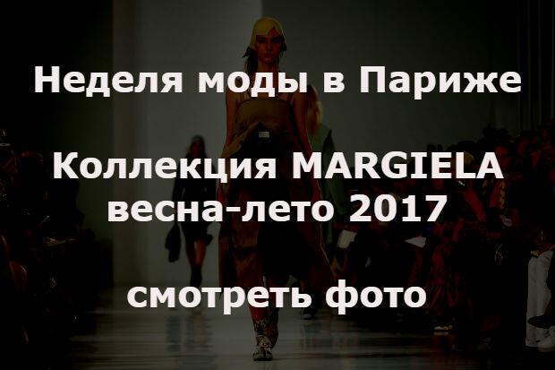 Margiela - Джон Гальяно
