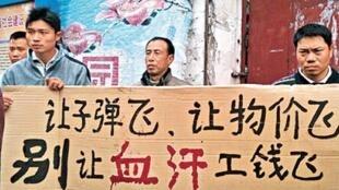 2011年1月 9日, 10多名湖南和四川民工在廣州街頭打出橫幅,借用剛上映的《讓子彈飛》片名作為向企業討薪的口號(網路圖片)