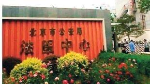 圖為北京公安局法醫中心網絡照片