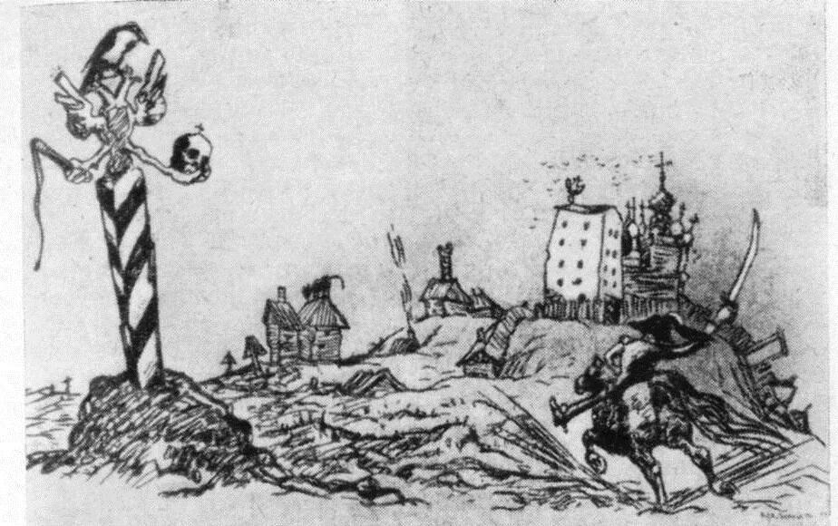 Иллюстрация к роману М.Е. Салтыкова-Щедрина «История одного города»