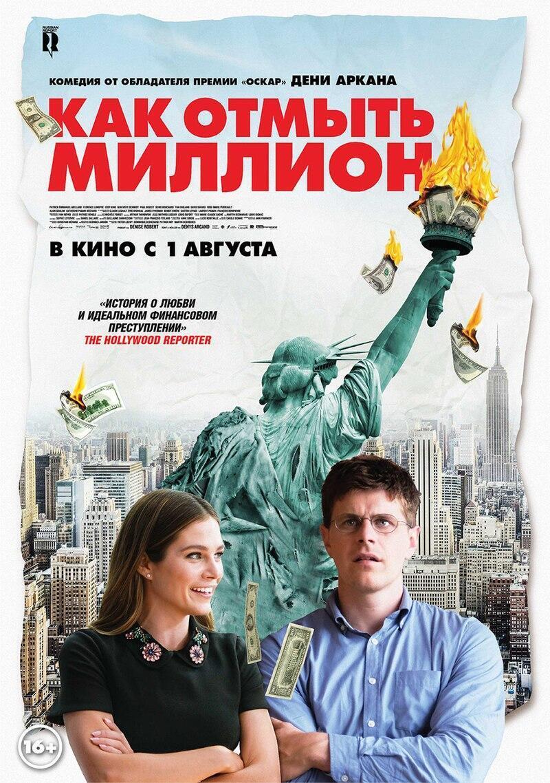 Фильм Дени Аркана «Как отмыть миллион» вышел в российский прокат 1 августа