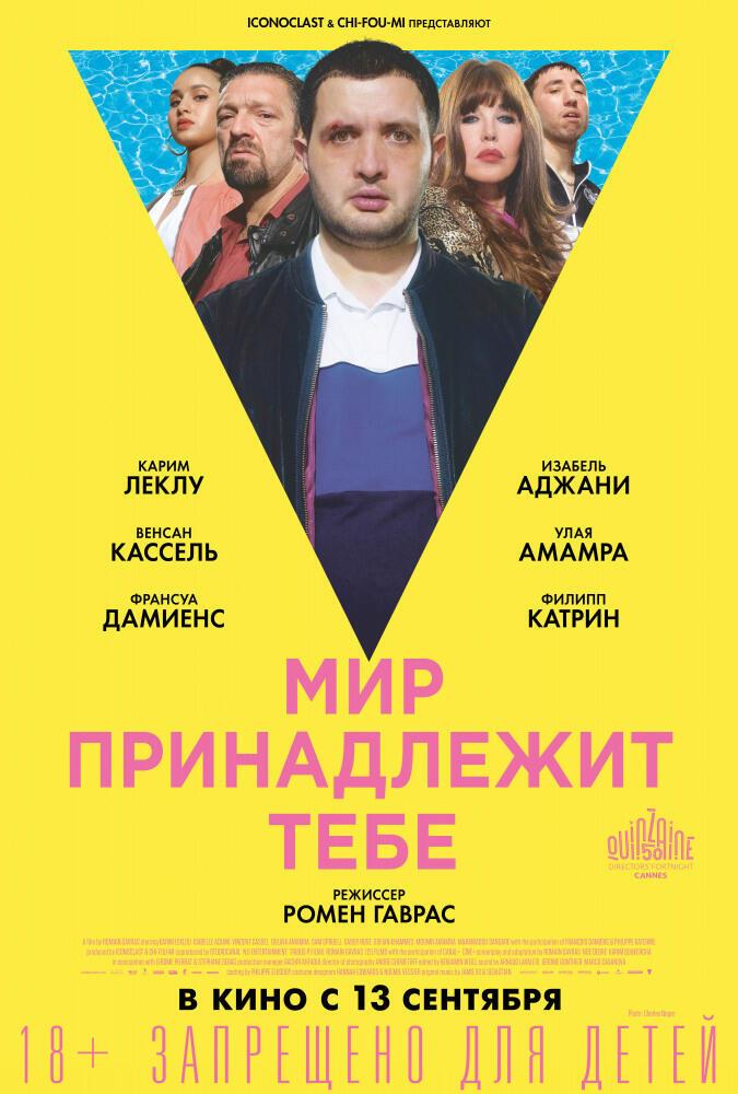 Афиша фильма «Мир принадлежит тебе»