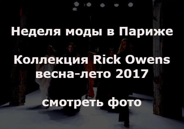 Rick Owens / Рик Оуэнс