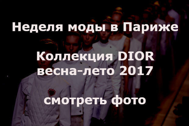 Коллекция DIOR - Мария Грация Кьюри