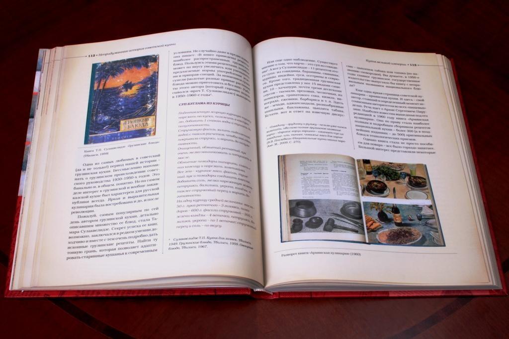 Один из разворотов книги Сюткиных с рецептом блюда буглама