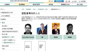"""香港證監會近日罕見發出10大""""通緝令""""包括3名上市公司主席。"""