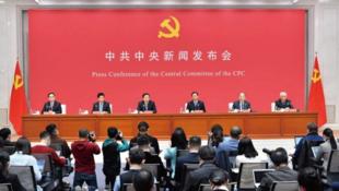 中共中央新聞發布會資料圖片