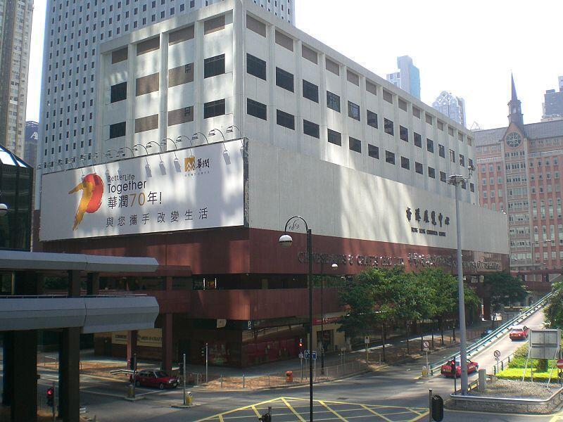 Một trụ sở của tập đoàn China Resources tại Hồng Kông
