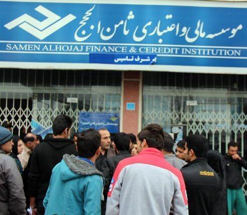 """مؤسسه اعتباری """"ثامن الحجج""""، پس از گذشت دو سال از اعلام ورشکستگی، به اخلال در نظام پولی و مالی کشور متهم شده است"""
